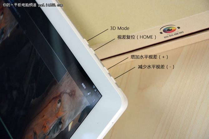 裸眼3D时代 晶智魔眼In3D平板电脑评测