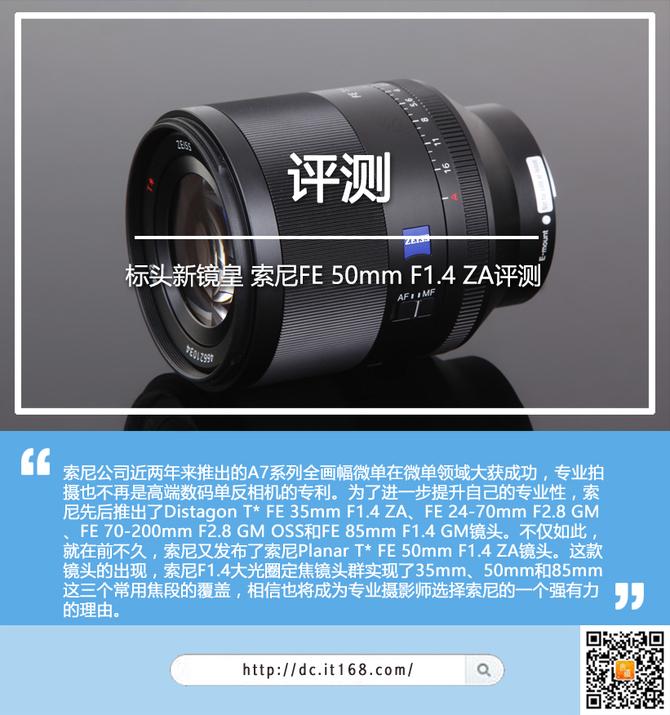 标头新镜皇 索尼FE 50mm F1.4 ZA评测