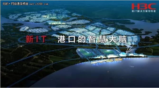 """新华三 为港口码头配备""""最强大脑"""""""