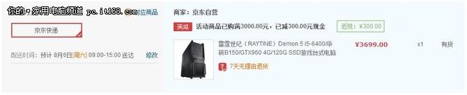 助力奥运 雷霆世纪D5游戏主机仅3699元