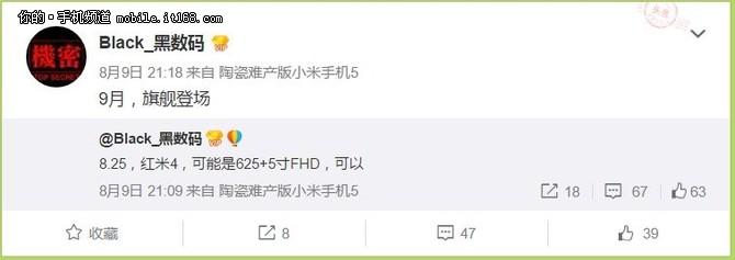 高配跑分曝光 传红米4或8月25日发布