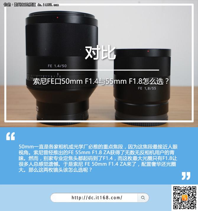 索尼FE口50mm F1.4与55mm F1.8怎么选?
