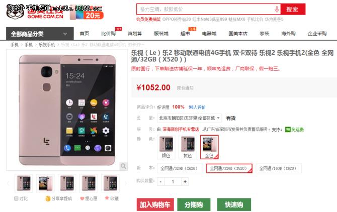 这价买啥魅蓝E 骁龙652版乐视2仅1065元