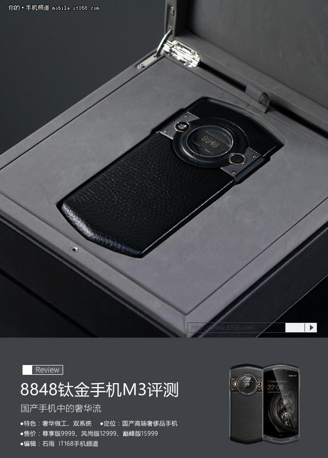 国产手机中的奢华流 8848钛金手机评测