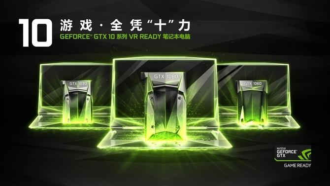 笔记本性能的飞跃 GTX 10 系列 GPU发布