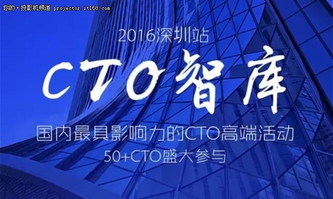 CVTOUCH亮相IT168 深圳CTO智库活动