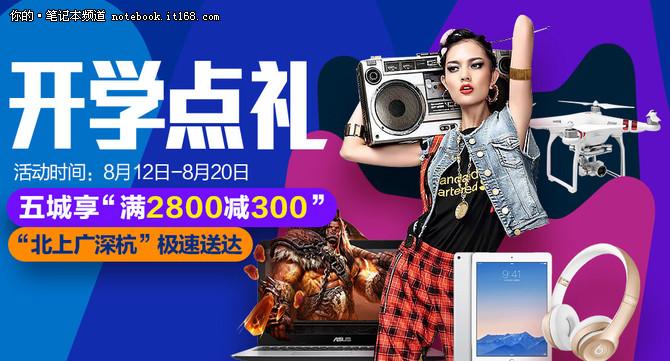 全固态i7本 华硕顽石4代疾速版仅4999元