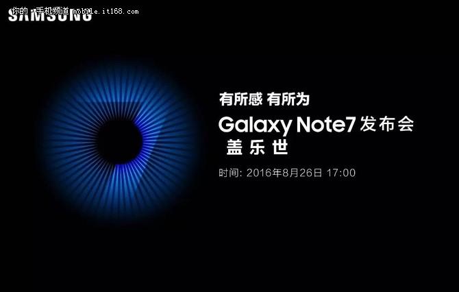 下周发布 三星Note 7国行或5888
