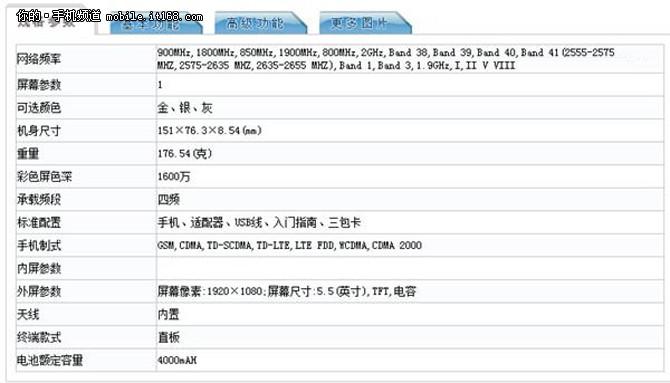 4000mAh电池 工信部曝光红米4Note4