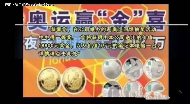 """奥运网络诈骗 个人财产成黑客""""奖牌"""""""