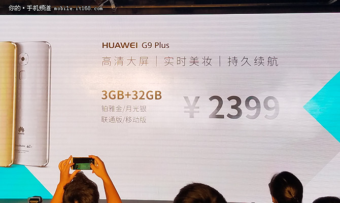 华为G9 Plus发布