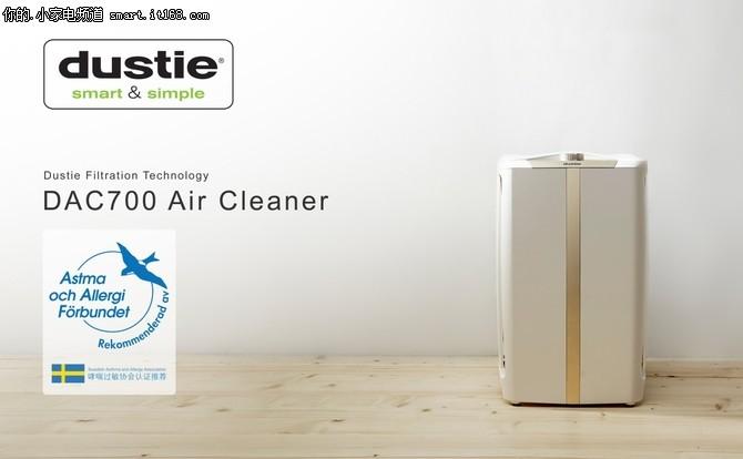 Dustie DAC700获瑞典哮喘过敏协会推荐