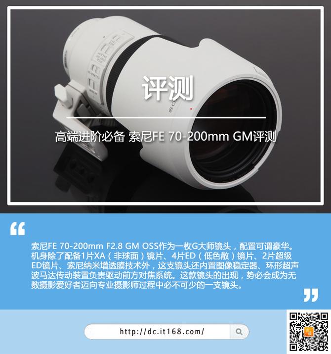高端进阶必备 索尼FE 70-200mm GM评测