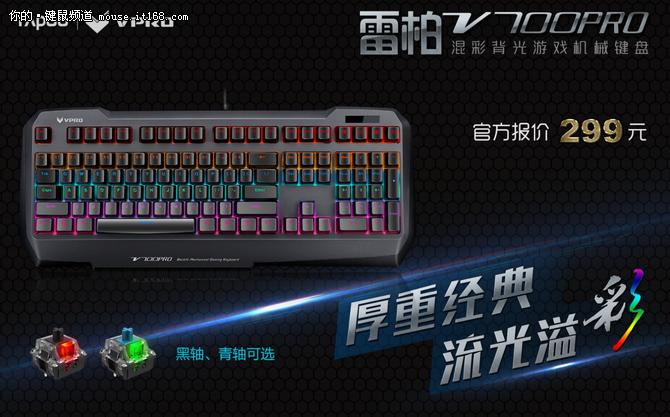 雷柏V700 PRO混彩背光机械键盘上市