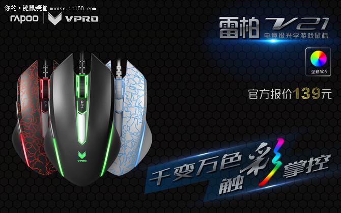 雷柏V21电竞级光学游戏鼠标纯黑版上市