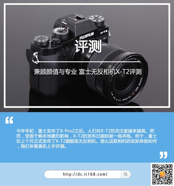 兼顾颜值与专业 富士无反相机X-T2评测