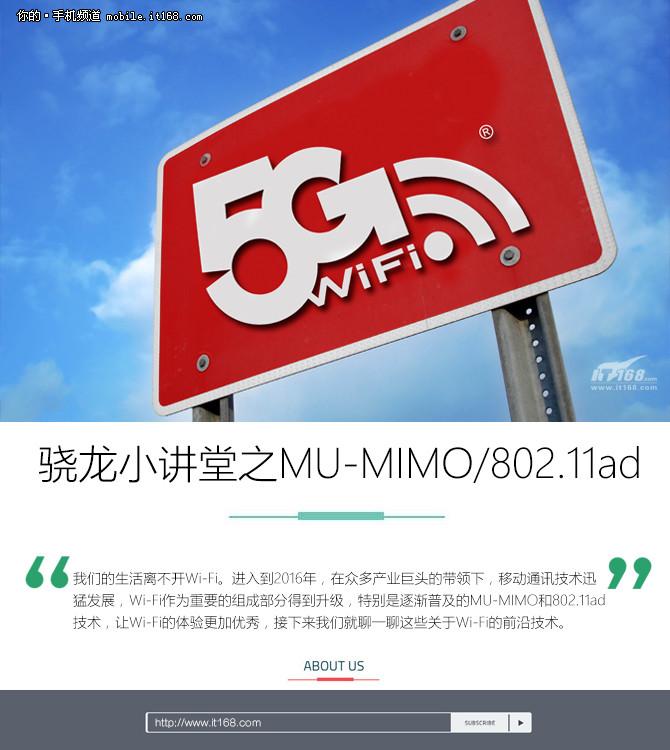 高通骁龙小讲堂之MU-MIMO802.11ad