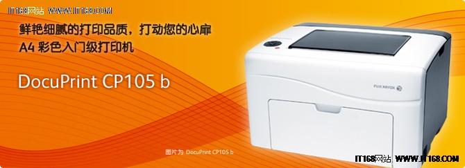 富士施乐经济彩粉火爆促销仅售772元