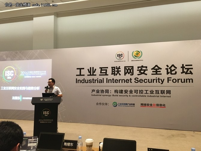 ISC大会威努特龙国东谈协同带来的价值