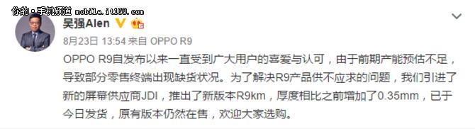 卖太火供不应求 OPPO R9推出JDI屏幕版