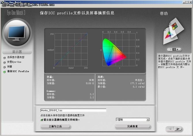 AOC-Q2781PQ显示器画质性能评测