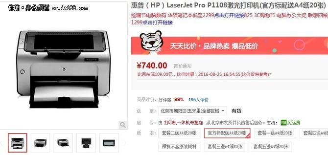 创业小助手 入门级激光打印机精品推荐