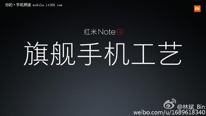 采用旗舰工艺 小米自曝新机红米Note4
