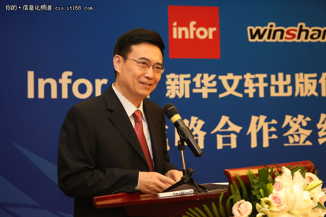 Infor帮助新华文轩电商平台提高20%效率