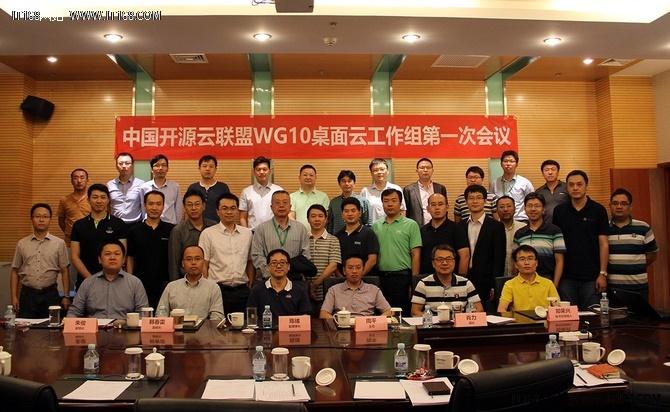 中国开源云联盟桌面云工作组第一次会议在京召开
