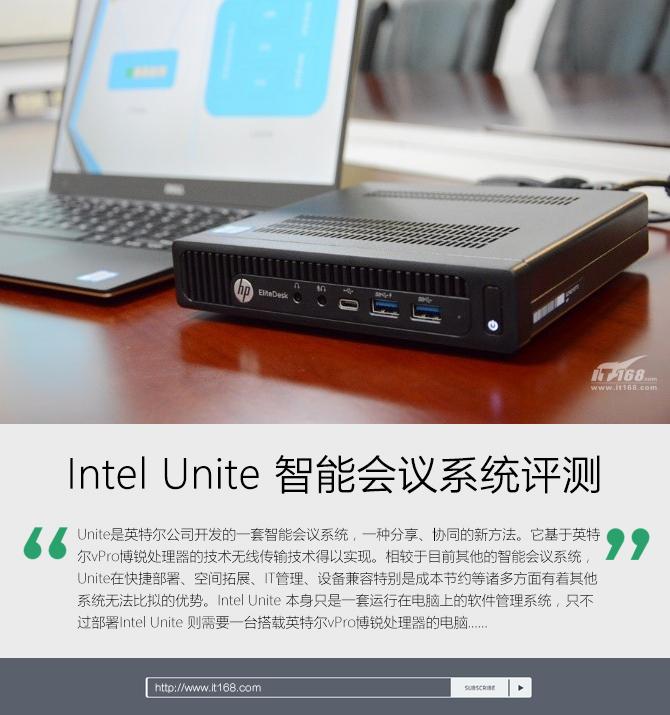 Intel Unite是什么?