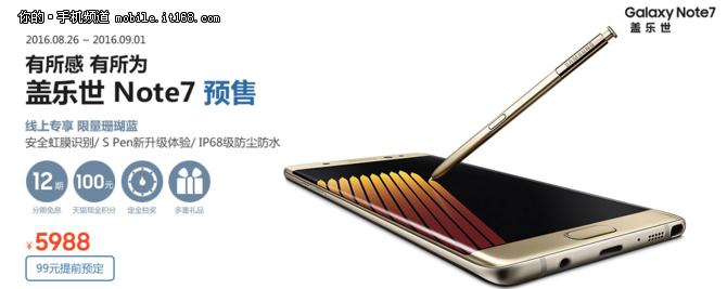 三星Galaxy Note7购买攻略