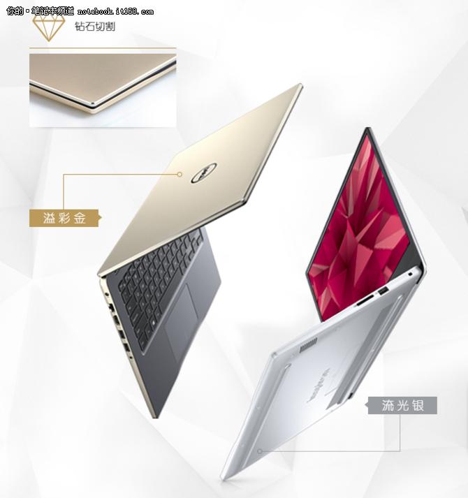 首搭第7代酷睿CPU 戴尔燃7000系列笔记本上市