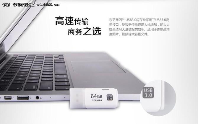 唯快不破 东芝 隼闪 USB3.0 U盘 热销中