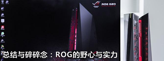 进击的玩家国度 关于ROG G20的一点杂谈