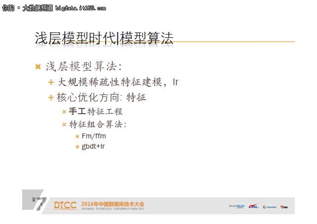 包勇军:京东广告推荐机器学习系统实践