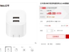 充电器新定义 公牛双USB手机充电器促销