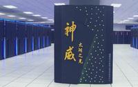 IDC将在京举行HPC User Forum超算论坛