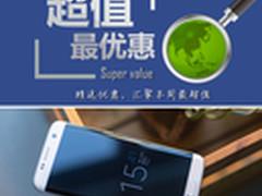 三星S7惊爆价3499元 本周超值手机汇总