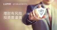 收益高更安全 备受追捧的理财平台盘点