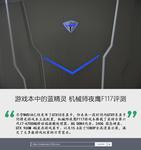 游戏本中的蓝精灵 机械师夜鹰F117评测
