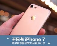 不只有iPhone 7? 苹果秋季发布会前瞻
