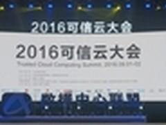 """开放+联盟 新华三""""垒建""""安全可信云"""