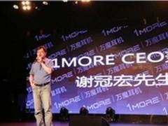 1MORE耳机发布iPhone7 Lightning接口