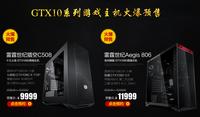 199抵1000 雷霆世纪GTX1080主机预售