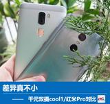 差异真不小 千元双摄cool1/红米Pro对比