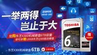 容量速度兼得 东芝6TB硬盘1699再送固态