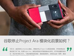 谷歌暂停Project Ara 模块化前景如何?