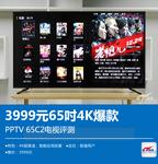 3999元65��4K爆款 PPTV 65C2电视评测