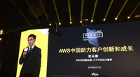 三大亮点直击2016亚马逊AWS北京峰会