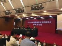2016年中国国际信息通信展览会即将开幕